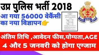 UPP 51216 VACANCY NOTIFICATION OUT//UP POLICE BHARTI 2018 NEW VACANCY OFFICIAL NOTIFICATION OUT