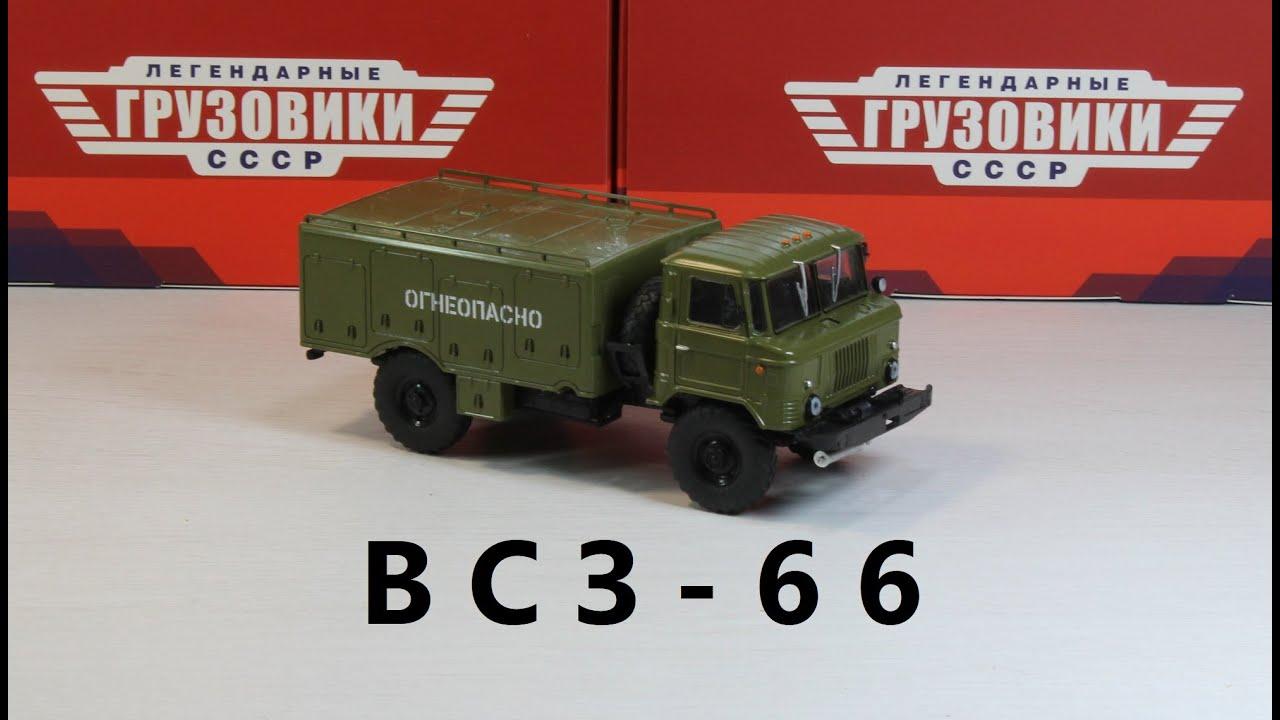 ВСЗ-66 выпуск №11 «Легендарные грузовики СССР» от Modimio
