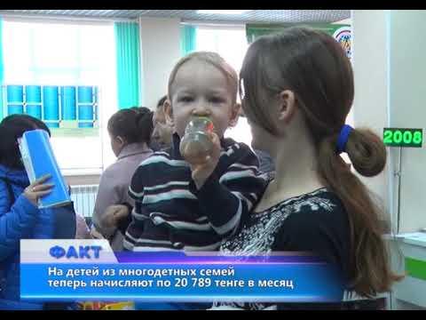 На детей из многодетных семей теперь начисляют по 20 789 тенге в месяц