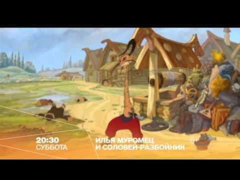 Илья Муромец и Соловей-разбойник ПОЛНАЯ ВЕРСИЯ