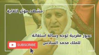 مشهد مؤثر امرأة عجوز توجه رسالة إلى الملك محمد السادس