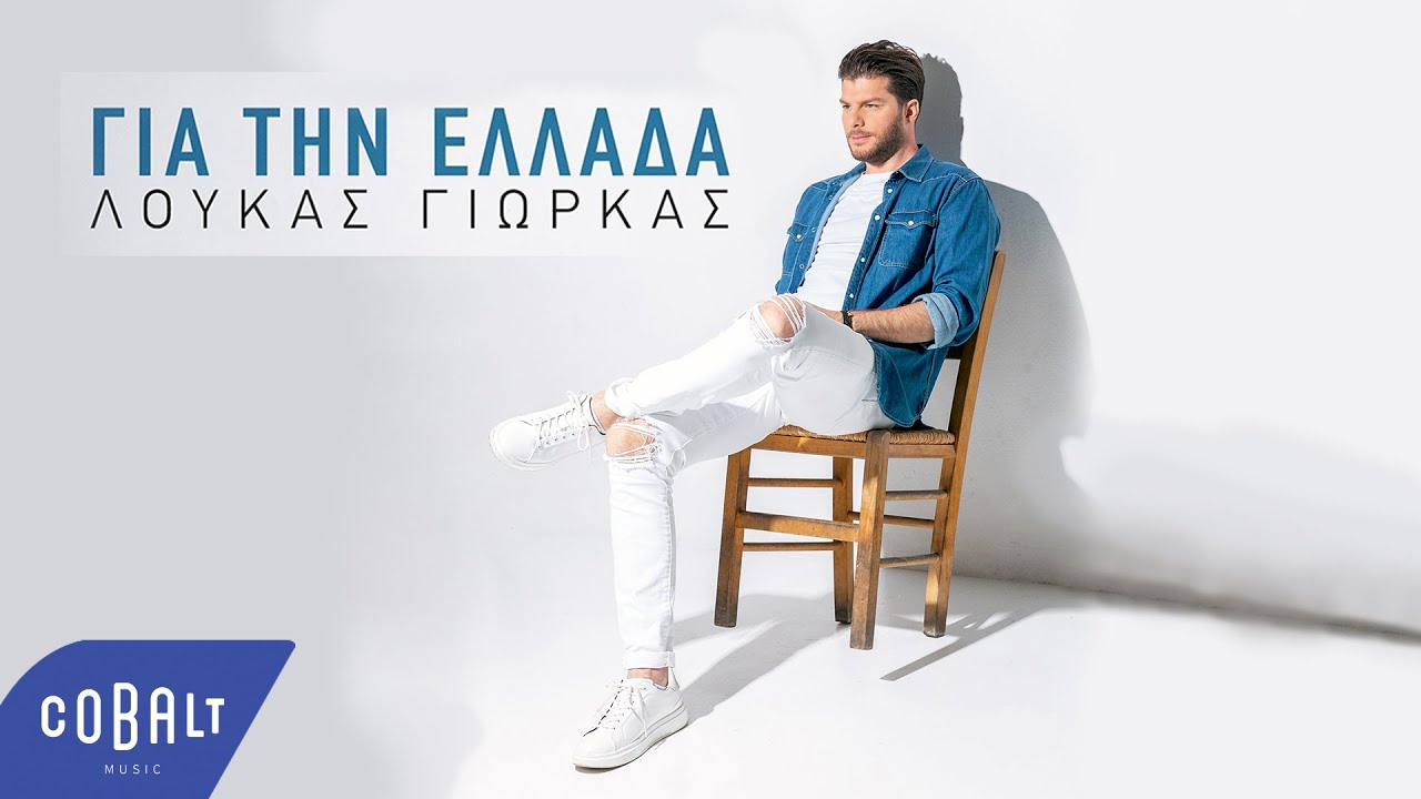Λούκας Γιώρκας – Για Την Ελλάδα (video)   Web Music Radio