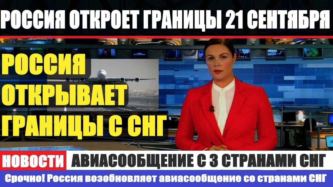 Россия открывает границы снг ля мэр пляж дубай