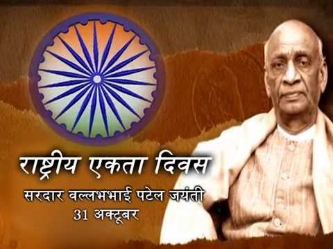 Image result for national day of unity patel