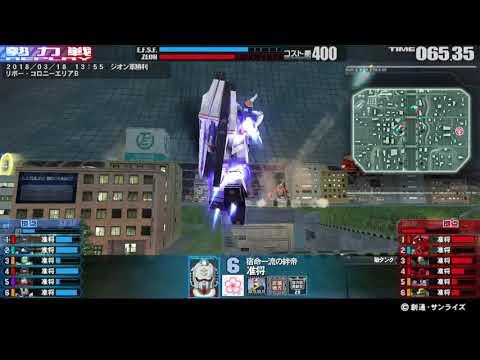 戦場の絆 18/03/18 13:55 リボー・コロニーエリアB 6VS6 Sクラス