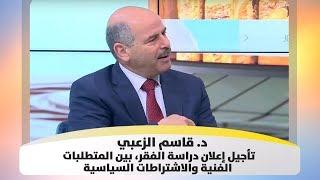 د. قاسم الزعبي - تأجيل إعلان دراسة الفقر، بين المتطلبات الفنية والاشتراطات السياسية