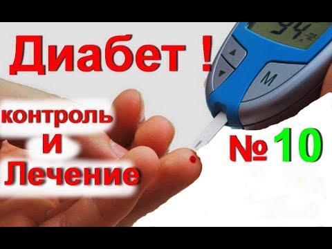 Как снять сахар в крови