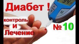 Диабет! Как снизить сахар в крови народными средствами - № 10.  Лечение сахарного диабета