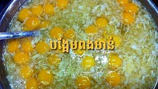 របៀបធ្វើ បង្អែមពងមាន់ / Eggs Dessert