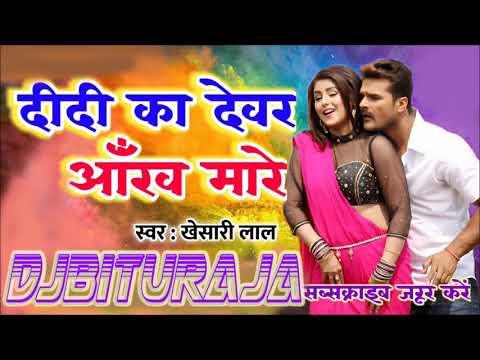 #Didi Ka Dever Aankh Mare))((Khesari Lal Holi Hard Bass))((Mix By Dj Bitu Raja Hariharganj))