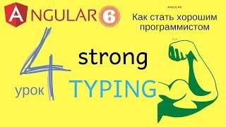 Angular 6. Урок 4. Strong typing - строгая типизация, заменяем Any на класс User