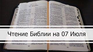 Чтение Библии на 07 Июля: Псалом 6, Евангелие от Матфея 6, 4 Книга Царств 3, 4