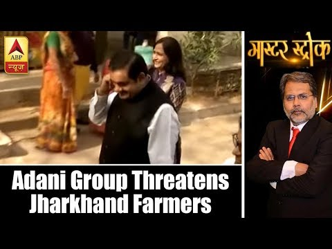 Master Stroke FULL(28.06.18): Adani Group Threatens Jharkhand Farmers To Give Up Their Land|