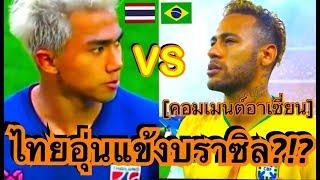 คอมเมนต์ชาวอาเซี่ยน หลังสื่อแดนลอดช่องตีข่าวว่า ทีมชาติไทยอาจได้อุ่นแข้งบราซิลที่สิงคโปร์ ตุลานี้
