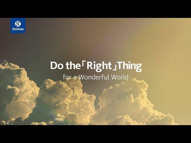 [신한금융그룹 ESG] 멋진 세상을 위한 옳은 일, Do the 「Right」 Thing