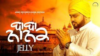 Baba Nanak    Jelly    Latest Punjabi Song 2019    Angel Records