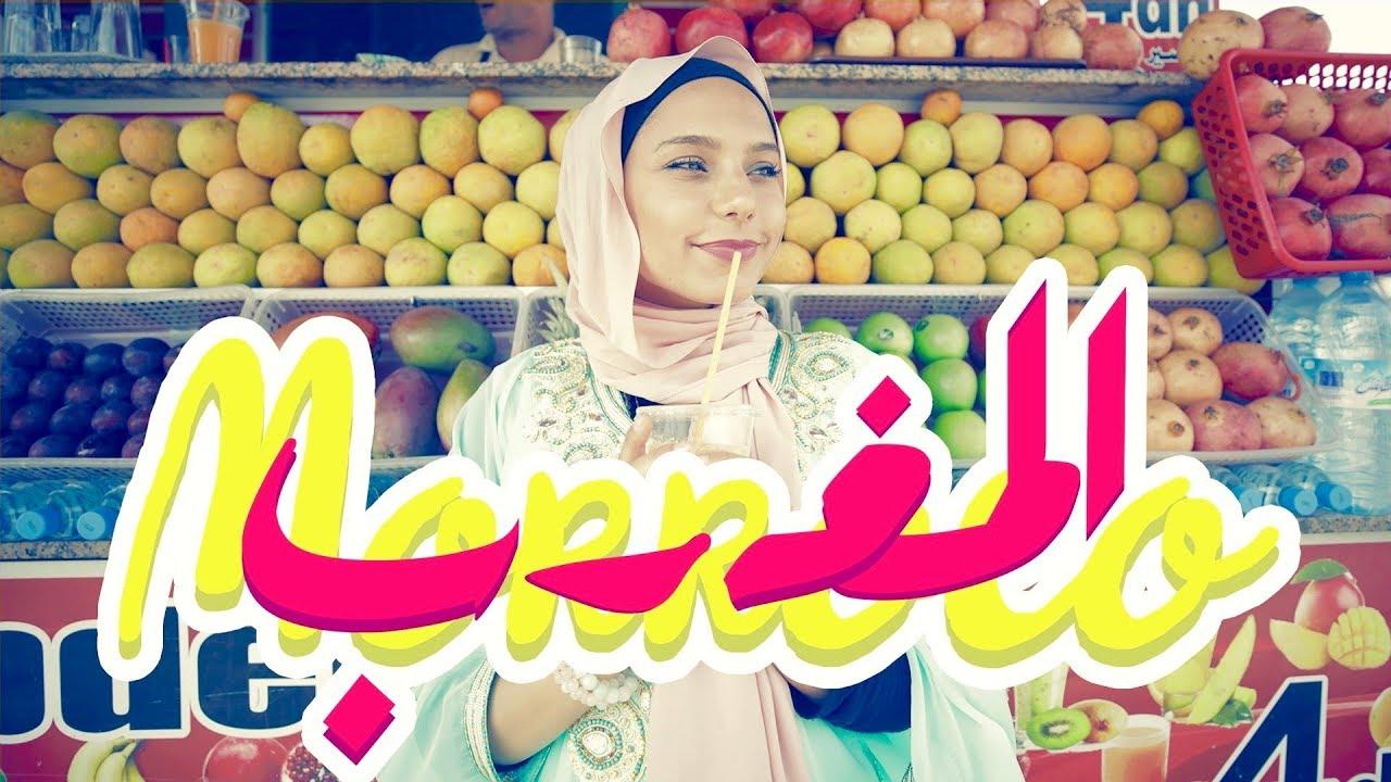 Finally Made It To Morocco ! أخيرا زرت المغرب!!