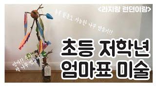 [엄마표 미술놀이] 초등 저학년 엄마표 미술 놀이!! …