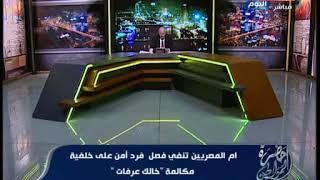 """مستشفي """" ام المصريين"""" توضح حقيقة  فصل فرد أمن بسبب مكالمة """"خالك عرفات"""" وصاحب الفيديو يكشف التفاصيل"""