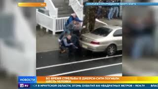Стрельба в Нью-Джерси: что известно к этой минуте