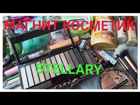 Stellary косметика купить подставка для косметики купить в москве