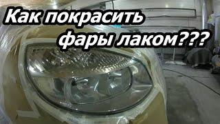 Как покрасить фары лаком на авто! Восстановление прозрачности! #фары #отполироватьфары #полировкафар