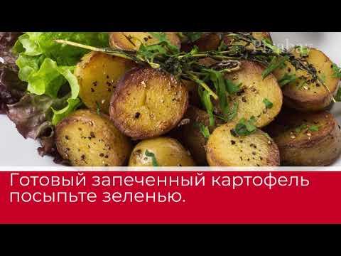 Запекаем быстро и вкусно картофель в духовке