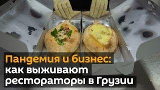 Пандемия и бизнес: как выживают рестораны и кафе в Грузии