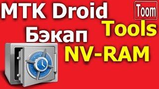 Бэкап nvram (imei) через MTKDroid Tools для процессоров MT65***