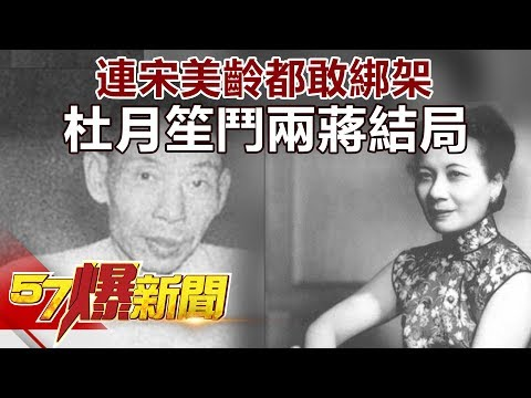 連宋美齡都敢綁架 杜月笙鬥兩蔣結局《57爆新聞》精選篇 網路獨播版