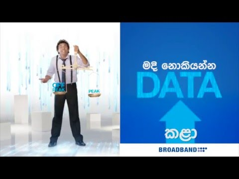 Sri Lanka Telecom - Broadband Data Balance (Sinhala)