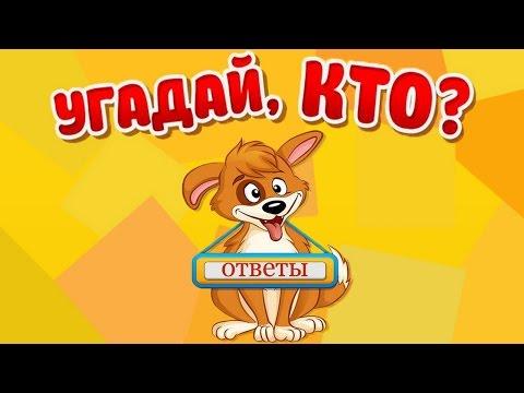 Игра Угадай, кто? 61, 62, 63, 64, 65 уровень в Одноклассниках и в ВКонтакте.