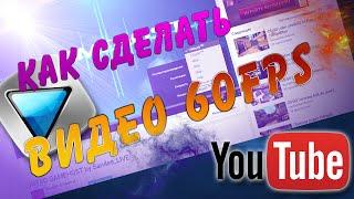 Как сделать видео 60 fps для YouTube(Всем Привет!В этом видео я вам покажу как сделать видео 60 fps для YouTube в программе Sony Vegas pro 12. •••••••••••..., 2015-06-22T12:32:18.000Z)