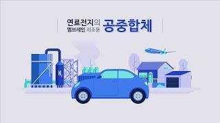멤브레인형 연료전지 기술영상