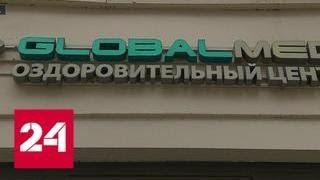 Как мошенники обманом заставляют пациентов брать кредит - Россия 24