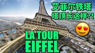【法國旅遊】在巴黎鐵塔上吃一頓飯要花多少錢?登上鐵塔頂端,俯瞰全巴黎