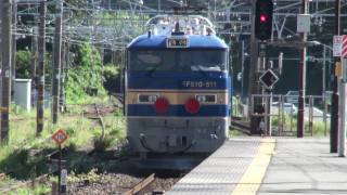 〔甲種輸送〕 EF510-511 真鶴駅通過<警笛付き>