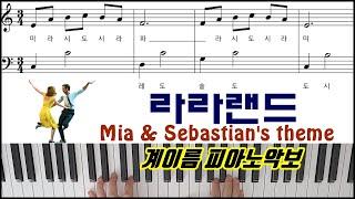 라라랜드 OST - Mia & Sebastian…
