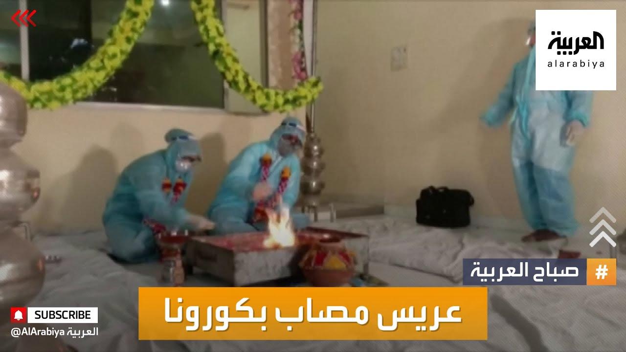 صباح العربية | أخبار بلا سياسة: عريس مصاب بكورونا وتمساح يقتحم ملعبا لكرة القدم