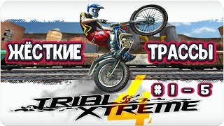 Trial xtreme 4 Трасса 1-5