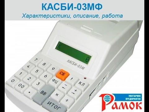 Инструкция кассовый аппарат касби 03ф