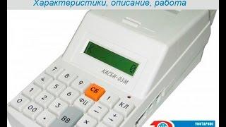 Работа с ККМ Касби-03МФ