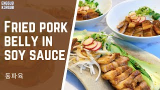 Fried Pork Belly in Soy Sauce …