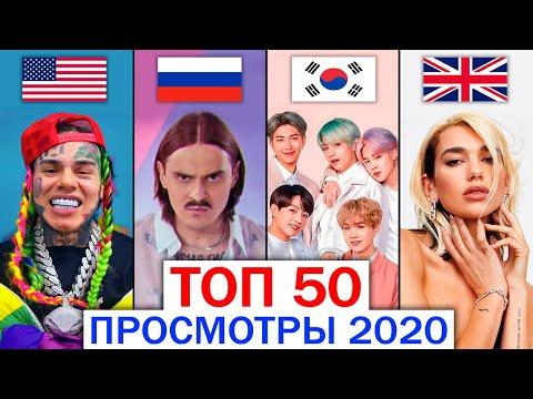 ТОП 50 МИРОВЫХ КЛИПОВ 2020 по ПРОСМОТРАМ | Лучшие зарубежные песни и хиты | Новинки года