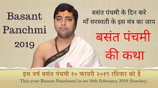 बसंत पंचमी की कथा | बसंत पंचमी के दिन करे माँ सरस्वती के इस मंत्र का जाप | Basant Panchami 2019 |