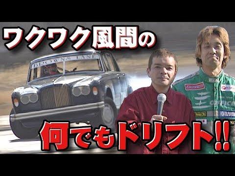 ワクワク風間の何でもドリフト!!  ドリ天 Vol 20 ③