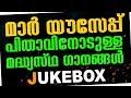 Download NEETHIMAN (St Joseph) JUKEBOX | CHAMBAKULAM St Marys Basilica | Fr Shaji Thumpechirayil MP3 song and Music Video