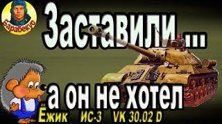 ВОТ ПОЧЕМУ ЁЖИК стал покорно выполнять приказы! World of Tanks ИС-3 VK 30.02 d ИС 3 wot VK 3002 Д
