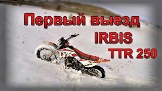 Первая поездка, первые эмоции. Irbis TTR 250(Вкатываемся) Первый весенне-зимний выезд после покупки смотреть: