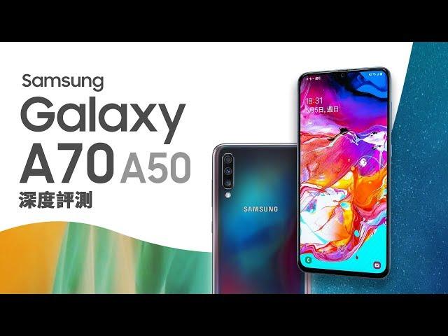 「邦尼評測」新的我都有!Galaxy A70 / A50 開箱評測(SnapDragon 675 、25W 超級閃電快充實測、Super AMOLED、光感螢幕指紋、3200萬相機  值不值得買